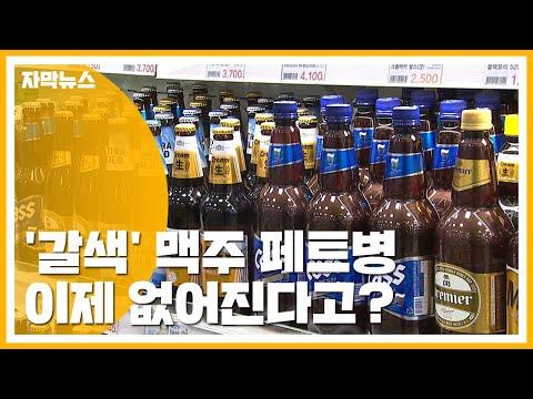 [자막뉴스] '갈색' 맥주 페트병, 시장에서 퇴출되는 이유 / YTN