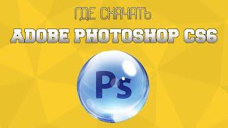 [УРОК №4] - Где скачать взломанный Adobe PhotoShop CS6