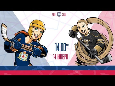 14.11.19. СКИФ - Торнадо. Чемпионат ЖХЛ 2019/2020