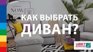 Как выбрать диван? 4 совета для выбора хорошего дивана