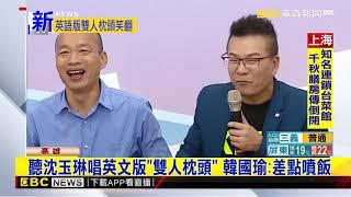 聽沈玉琳唱英文版「雙人枕頭」 韓國瑜:差點噴飯