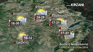 καιρός Δυτ. Μακεδονία 21 Ιουνίου 2019