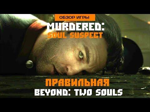 Обзор игры Murdered: Soul Suspect. Правильная Beyond: Two Souls