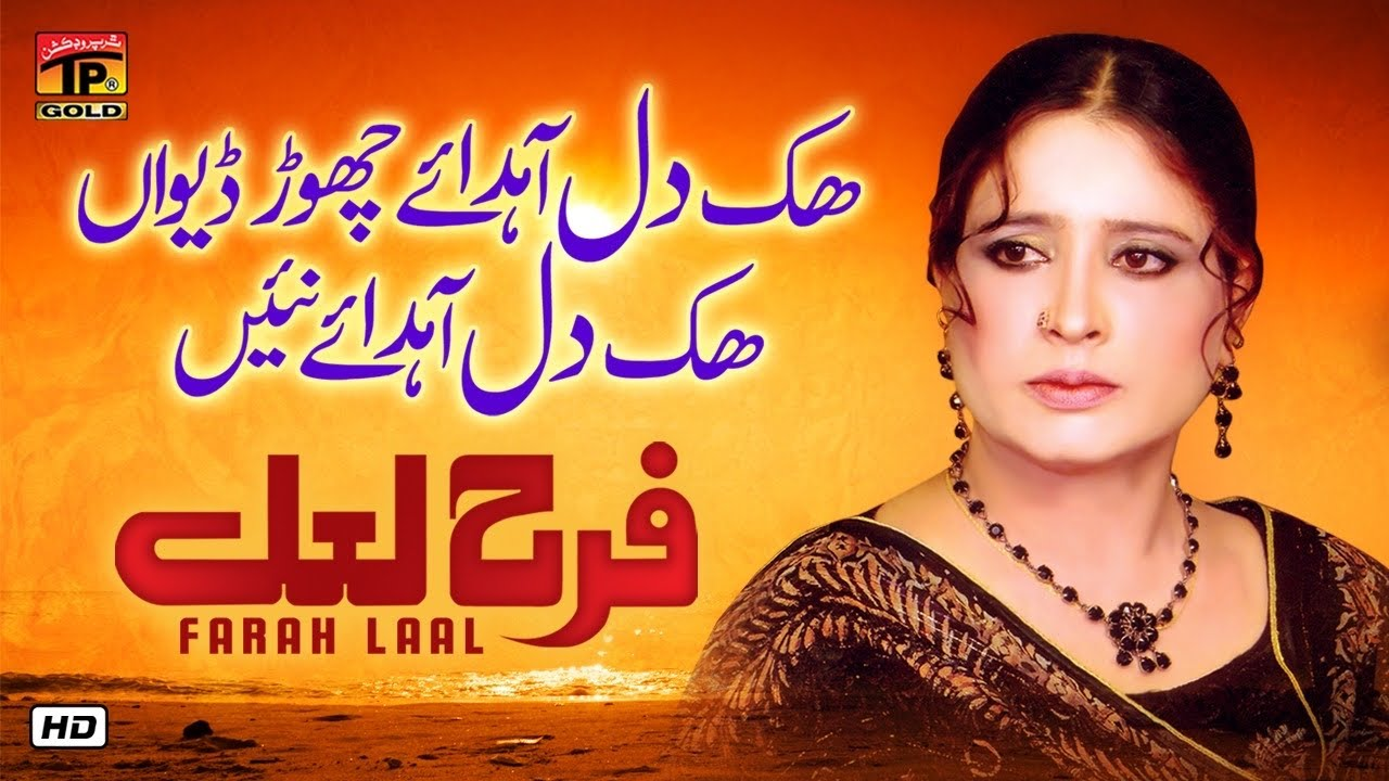 Download Hik Dil Ahdaey Chor Dewan | Farah Lal | Latest Punjabi Song | TP Gold