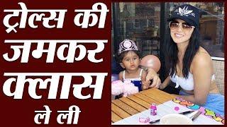 Sunny Leone  की बेटी के बारे में उल्टा सीधा बोलने वाले को उन्होंने सुट्ट कर दिया
