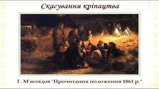 Селянська реформа 1861 р. в Наддніпрянщині (укр.)