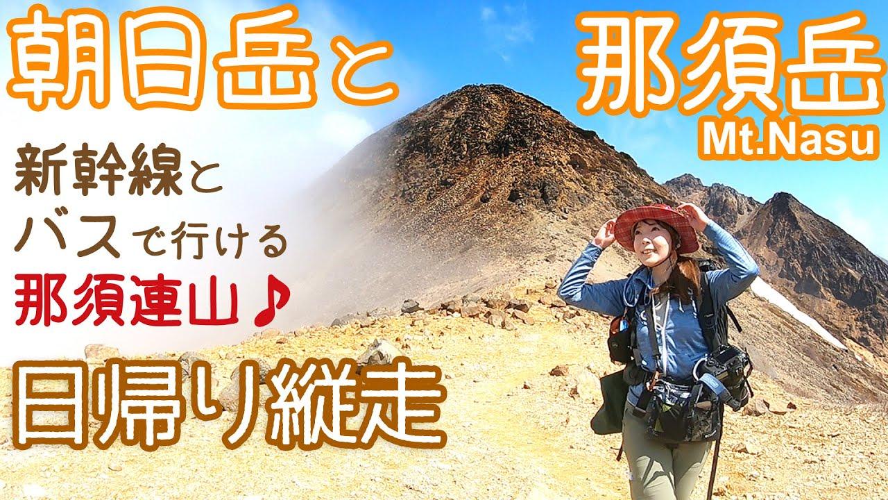 【登山】日帰り縦走で朝日岳と那須岳~残雪期の那須連山~Mt.Asahi & Chausu Hiking in Nasu japan 【登山女子】#59