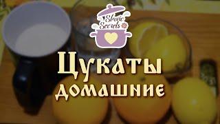 Цукаты из апельсиновых и лимонных корочек / Базовые уроки / Slavic Secrets