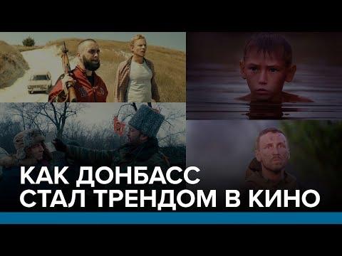 Как Донбасс стал трендом в кино | Радио Донбасс.Реалии
