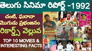 1992 Telugu Cinema || Tollywood In 1992 || Skydream Tv ||