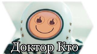 Доктор Кто - Обзор 2 серии 10 сезона (Smile)