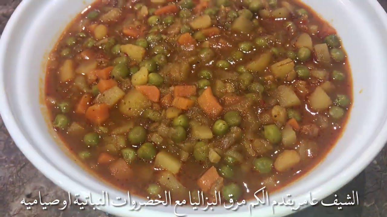 مرق البزاليا مع مكعبات البطاطا  وخضروات نباتية او صيامية   /طعم رهيب على طريقة الشيف عامر😍👍👍
