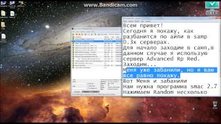 Как разбанится на Advanced RP(В этом видео я покажу как разбанитmся в samp 0.3x на сервере Advanced RP Ссылка на программу-http://vsofte.ru/soft/security/7009-smac-27-pro..., 2013-10-04T15:56:47.000Z)