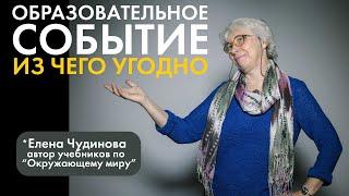 Как «Окружающий мир» превратить в маленькое образовательное событие | Елена Чудинова