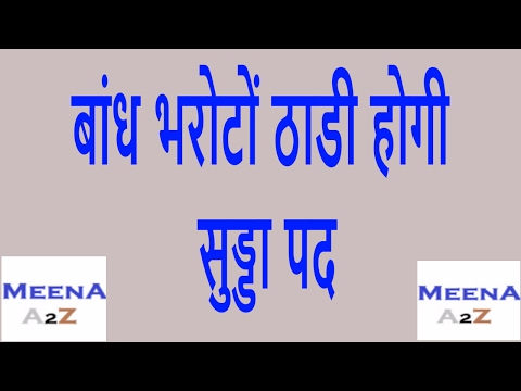 बांध भरोटों ठाडी होगी _सुड्डा पद दंगल_Sudda Pad_राजस्थानी लोकगीत