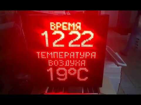 видео обзор светодиодных табло погодных условий ITLINE