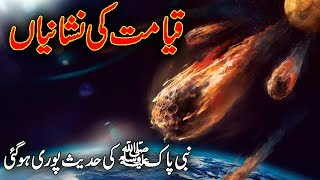 Qayamat Ki Nishanyan قیامت کی نشانیاں ( Signs Of Judgment Day ) Myterious Events