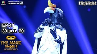 Pegasus Fantasy - หน้ากากนกเงือก | The Mask Singer 3