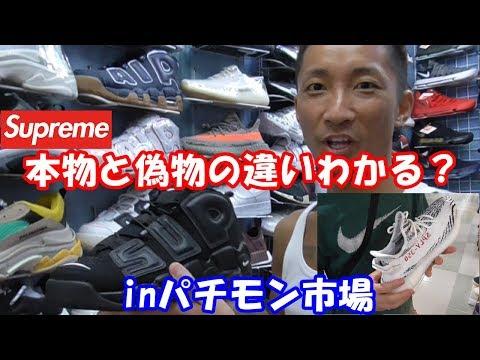 Yeezy Supreme NIKE  パチモン市場 スニーカー編 inフィリピン
