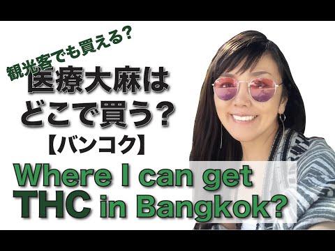 ぼっち女子ひとり旅【バンコク】医療大麻はどこで買う?観光客でも買える?Where I can get THC oil in Bangkok?