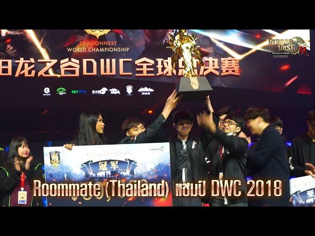 [Dragon Nest]DWC2018นักรบมังกรไทยบุกจีน - คว้าแชมป์โลก!!