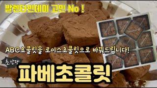 Eunlog.11] ABC초콜릿으로 파베초콜릿 만들기.…