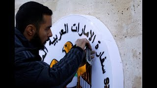 الإمارات أول العائدين للأسد .. من سيكون التالي؟ | سوريا اليوم
