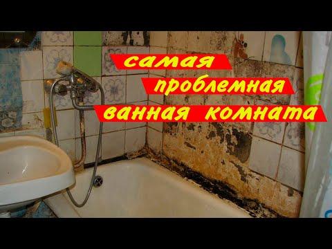 """Ремонт ванной комнаты в """"хрущевке"""".  Выравнивание стен до 80 мм !!!"""