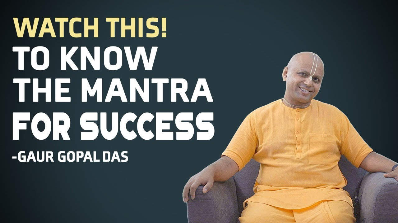 WATCH THIS TO KNOW THE  MANTRA FOR  SUCCESS || GAUR GOPAL DAS
