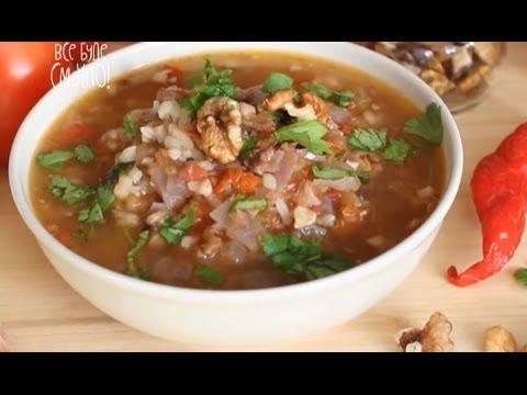 все буде смачно рецепты сергей калинин суп харчо