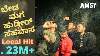 Beda Maga Manoj S S (Music ) [Kannada party song]