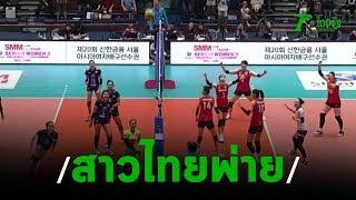 สาวไทย-แพ้-เกาหลีใต้-ศึกชิงแชมป์เอเชีย-23-08-62-เรื่องรอบขอบสนาม