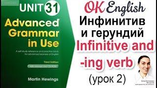 Unit 31 Инфинитив и герундий (урок 2) 📗Английская грамматика Advanced | OK English