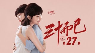 三十而已 27 | Nothing But Thirty 27 (江疏影、童謠、毛曉彤等主演)