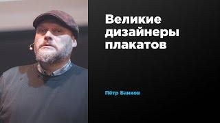 Великие дизайнеры плакатов | Петр Банков | Prosmotr