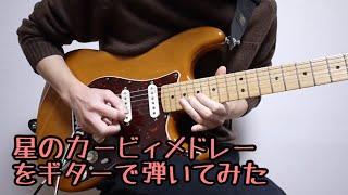 星のカービィメドレーをギターで弾いてみた-Kirby Guitar Medley KIKORIきこり