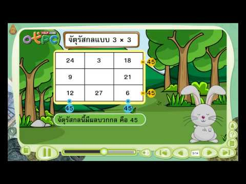 สื่อการเรียนการสอน คณิตศาสตร์ ป.3 - สนุกกับเกมส์ท้ายบท ตอนที่ 2 [85/85]