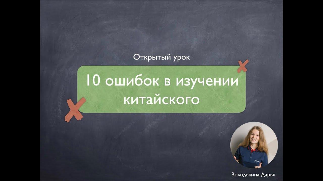 ТОП 10 ОШИБОК В ИЗУЧЕНИИ КИТАЙСКОГО ЯЗЫКА | Открытый урок