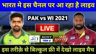 Pakistan vs West Indies 2021 Live Streaming TV Channels || PAK vs WI 2021 Live Streaming