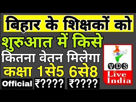 Starting Salary Of Bihar Niyojit Teachers | Bihar Teachers Salary Latest Update  बिहार शिक्षक नियोजन