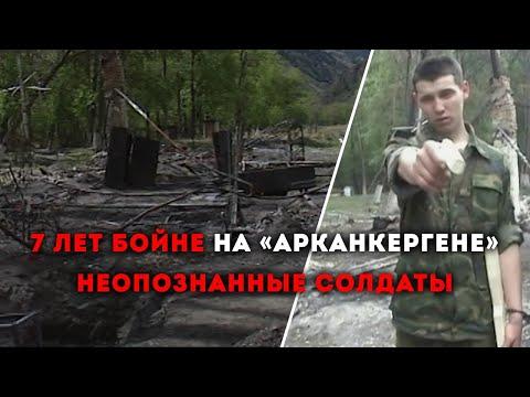 """""""Арканкерген"""" 7 лет спустя: Что говорят родные солдат о Челахе"""