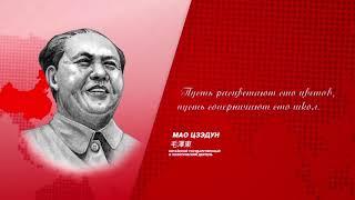 Мао Цзэдун о важности образования