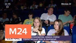 Составлен список самых громких кинопровалов Голливуда - Москва 24