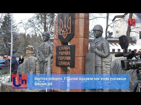 Борітеся-поборете. У Сваляві відкрили пам'ятник учасникам бойових дій
