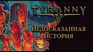 [Обзор] Tyranny - недосказанная история(Во временна, когда в игровой индустрии правят графон и спецефекты, остались ещё смельчаки, готовые доказыва..., 2016-11-18T16:16:38.000Z)