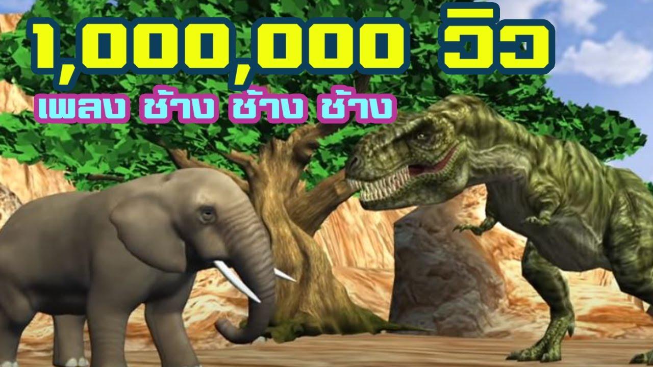 เพลงช้าง ช้าง ช้าง  วิ่งแข่งกับ ทีเรค