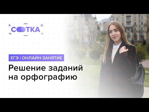 «РЕШЕНИЕ ЗАДАНИЙ НА ОРФОГРАФИЮ» | ЕГЭ РУССКИЙ ЯЗЫК 2020 | Онлайн-школа СОТКА