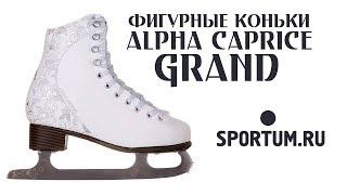 Фигурные коньки ALPHA CAPRICE GRAND