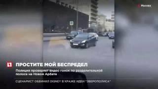 Полиция проверяет видео гонок по разделительной полосе на Новом Арбате