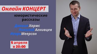 КОНЦЕРТ В ПРЯМОМ ЭФИРЕ
